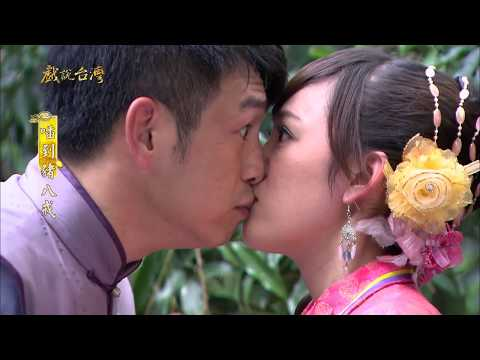 台劇-戲說台灣-喢到豬八戒-EP 08