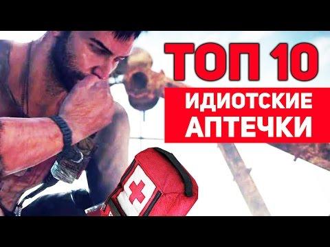 ТОП 10 Идиотские АПТЕЧКИ в видеоиграх