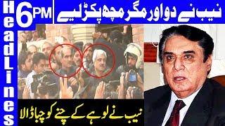 NAB arrest Khawaja Brothers | Headlines 6 PM | 11 Dec 2018 | Dunya News