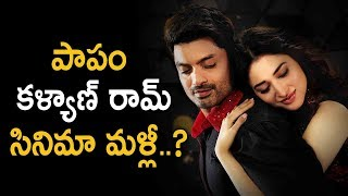 Kalyan Ram Naa Nuvve Movie Agains Postponed | Latest Telugu Movie News