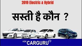 Electric Car & Hybrid Cars in 2019. from Tata, Maruti, Honda, Nissan, Audi  & Hyundai