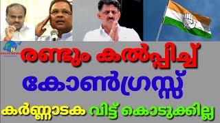 Karnataka latest issue | malayalam news | DK Sivakumar the real hero | national news