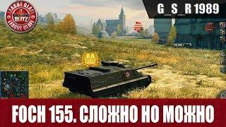 WoT Blitz - Foch 155.Сложно но можно - World of Tanks Blitz (WoTB)