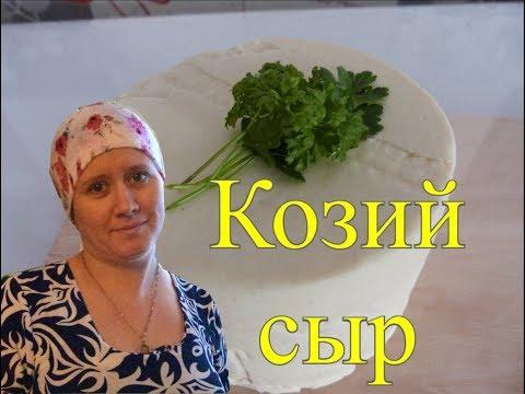 Российский сыр/Из козьего молока/В домашних условиях/В деревне
