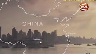 চীনের অগ্রগতির চিত্র- Channel 24 Youtube