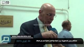 مصر العربية |  مستشار رئيس الجمهورية: يجب تحلية مياة البحر لحماية مصر من الجفاف