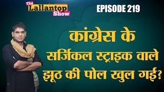 UPA ने 6 Surgical Strike नहीं की, Army ने बताया, Exit Poll मिलकर क्या बता रहे हैं? | Lallantop Show
