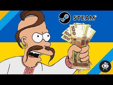 Гривня в Steam #ПЕРЕМОГА