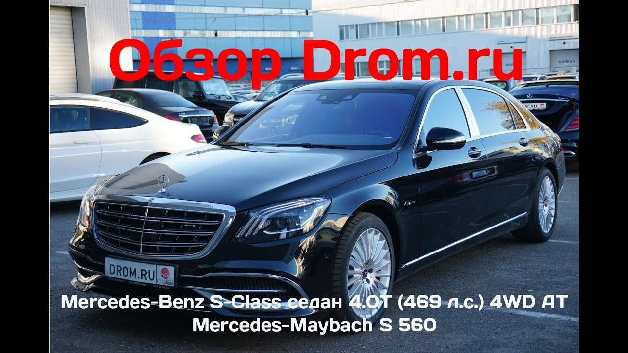 Mercedes-Benz S-Class седан 2018 4.0T (469 л.с.) 4WD AT Mercedes-Maybach S 560 - видеообзор
