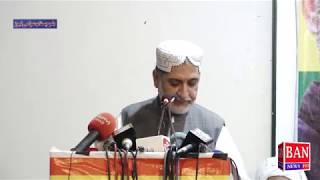 سردار اخترجان مینگل شمولیتی پروگرام میں  زبردست خطاب