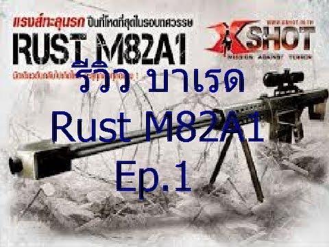 DK:Xshot รีวิว Rust M82A1 (บาเรด) Ep.1/2