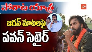 Pawan Kalyan Comments on YS Jagan at Janasena Praja Porata Yatra DAY 3 Palasa, Srikakulam