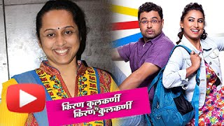 Vaishali Samant's New Song Lutala In Kiran Kulkarni VS Kiran Kulkarni   Marathi Movie