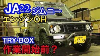 【SUZUKI】JA22ジムニー エンジンオーバーホール計画 part2