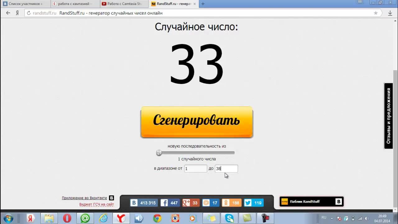 Конкурс в генераторе случайных чисел 26