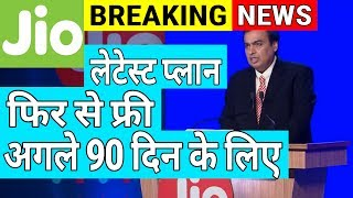 Jio Latest 90 Days free 4G plan