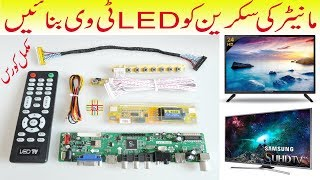 How to Convert LCD Monitor into LED TV Complete Step by Step Detail.Parts&Price Part-1 in Urdu/Hindi