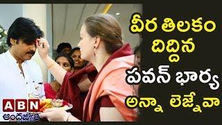 వీర తిలకం దిద్దిన పవన్ భార్య | Pawan Kalyan Political Yatra Begins From Janasena Party Office | ABN