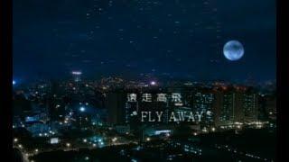 林憶蓮 Sandy Lam -  遠走高飛 (官方完整版MV)