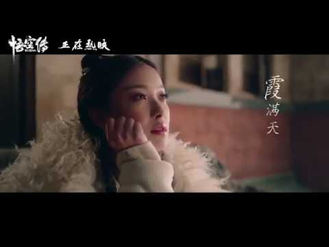 蔡健雅 Tanya Chua《紫》 - 電影【悟空傳】歌曲 MV