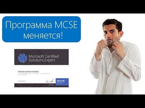 MCSE: Изменения в сертификации Microsoft