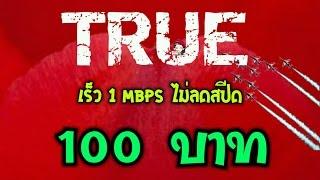 เน็ตไม่หมด ไม่ลดสปีด เร็ว 1 Mbps True  by ATC videos