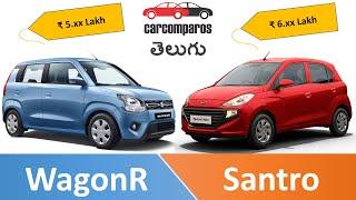 తెలుగు Wagon R vs Santro Comparison వాగన్-ఆర్ v/s శాంత్రో Telugu Review