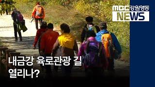(R)내금강 육로 관광 길 열리나?