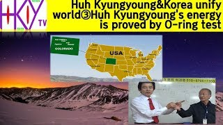 허경영콜로라도강연'한민족이세계통일한다'3부(Huh Kyungyoung&Korea unify world③H.K.Y's energy is proved by O-ring Test)