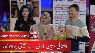 Incredibly Smart Guy Wins Prado | Game Show Aisay Chalay Ga | 24th March 2019 | BOL Entertainment