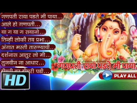 Best Ganpati Marathi Devotional Songs - Jukebox 1