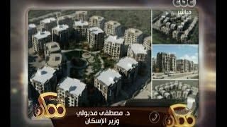 #ممكن | وزير الإسكان : طرح 150 ألف وحدة سكنية تهتم في الأساس بالطبقة المتوسطة