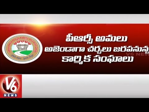 Ministers Sub-Committee Calls RTC Unions To Discuss On Their Issues | Hyderabad  | V6 News