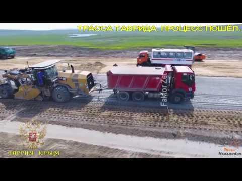 Таврида строительство трассы в Крыму.