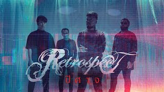 ปีศาจ - Retrospect「Official MV」
