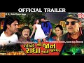 GOVIND NI JAAN RADHA CHALI JAPAN Official Trailer | Rakesh Pandey | Rina Soni |Gujarati Movie 2017