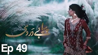 Piya Be Dardi Episode 49