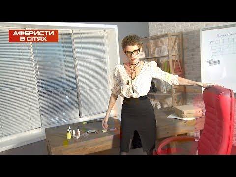 Секретарша и босс - Аферисты в сетях - Выпуск 8 -  Сезон 3