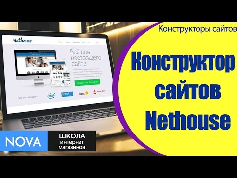 ☛ Конструктор сайтов Nethouse. Удобный и бесплатный конструктор сайтов Nethouse.