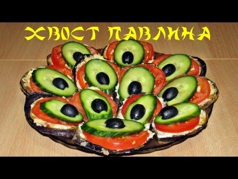 """""""Хвост павлина"""" - красивый салат и закуска из баклажан"""