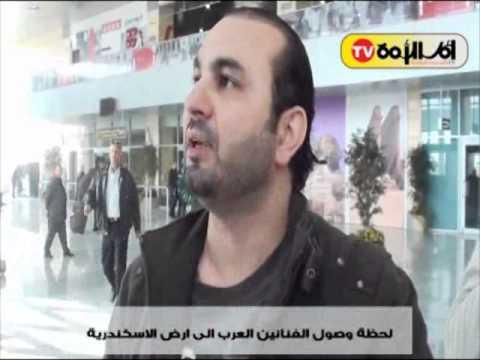 لحظة وصول الفنانين العرب الى ارض الاسكندرية
