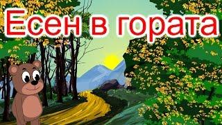 Есен в гората | Вятърко листи в гората пилей  - Български детски песни