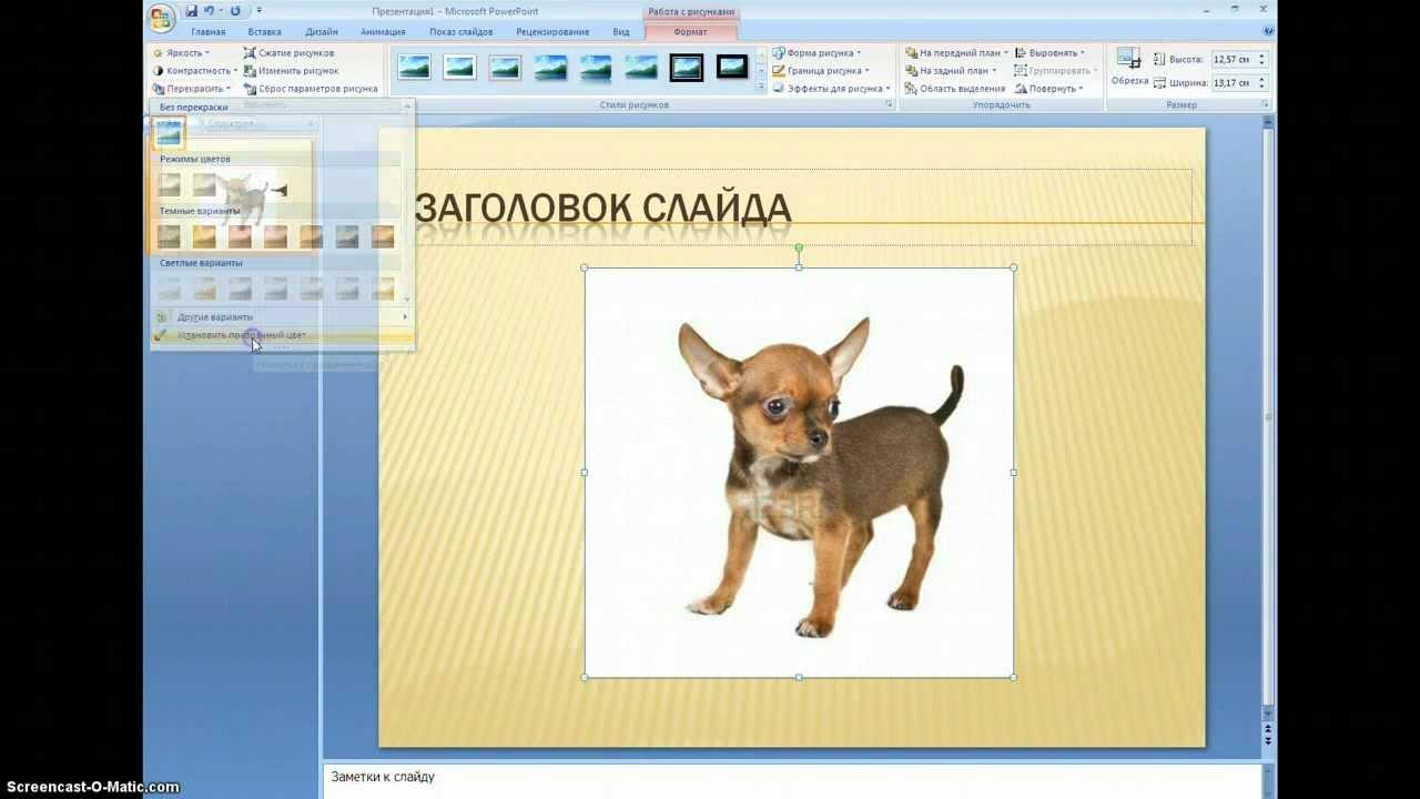 Как сделать картинку в pdf формате