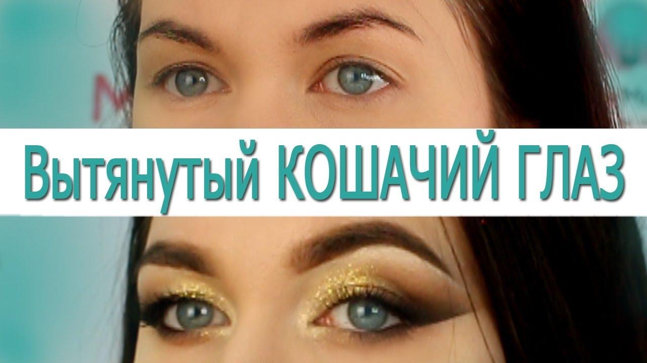 Макияж кошачий глаз для круглых глаз