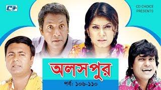 Aloshpur   Episode 106-110   Chanchal Chowdhury   Bidya Sinha Mim   A Kha Ma Hasan