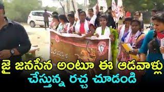 జై జనసేన అంటూ ఈ ఆడవాళ్లు చేస్తున్న రచ్చ చూడండి | Pawan Kalyan Hardcore Ladies Fans | TTM