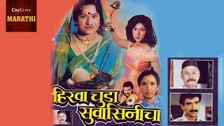 Hirwa Chuda Suwasinicha   Marathi Full  Movie   Vijay Chauhan, Prema Kiran   Marathi Family Movies