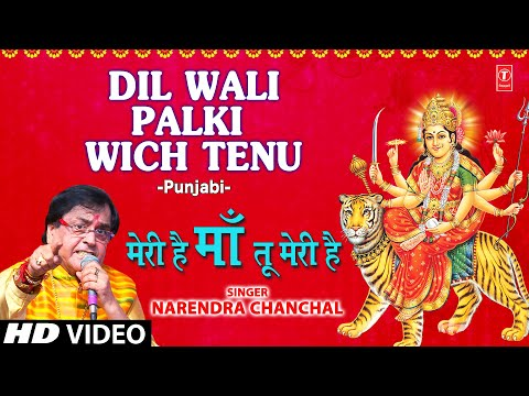 Dil Wali Palki Wich Tenu [full Song] - Meri Hai Maa Tu Meri Hai video