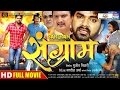 SANGRAM   FULL BHOJPURI MOVIE   Pawan Singh, Viraj Bhat, Kavya Singh   HD