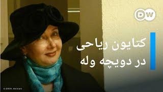 کتایون ریاحی در دویچه وله از بازیگری تا دنیای نویسندگی میگوید